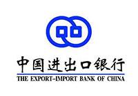 中国进出口银行甘肃省分行