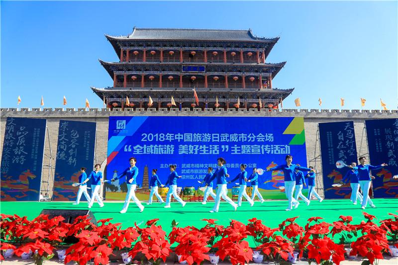 """武威市举办5.19中国旅游日""""全域旅游 美好生活""""主题宣传活动"""