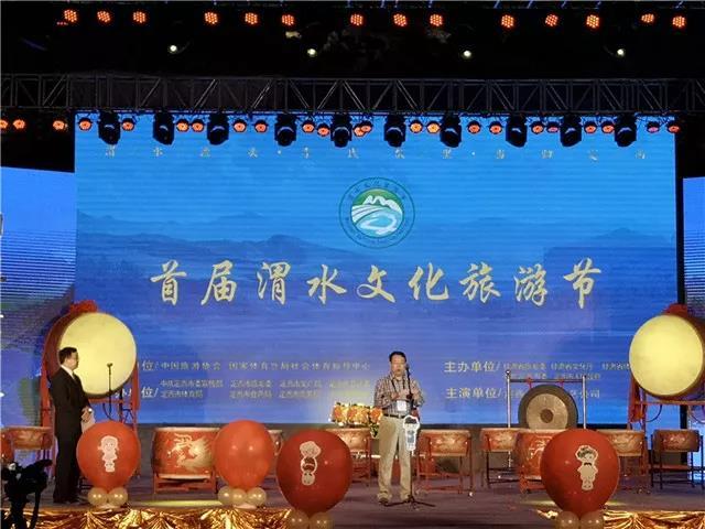定西渭源:首届渭水文化旅游节开幕