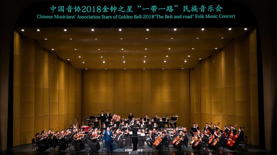 """中国音协2018金钟之星""""一带一路""""民族音乐会在敦煌大剧院奏响(组图)"""