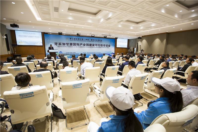牙买加甘肃国际产业园规划研讨会在敦煌召开(组图)