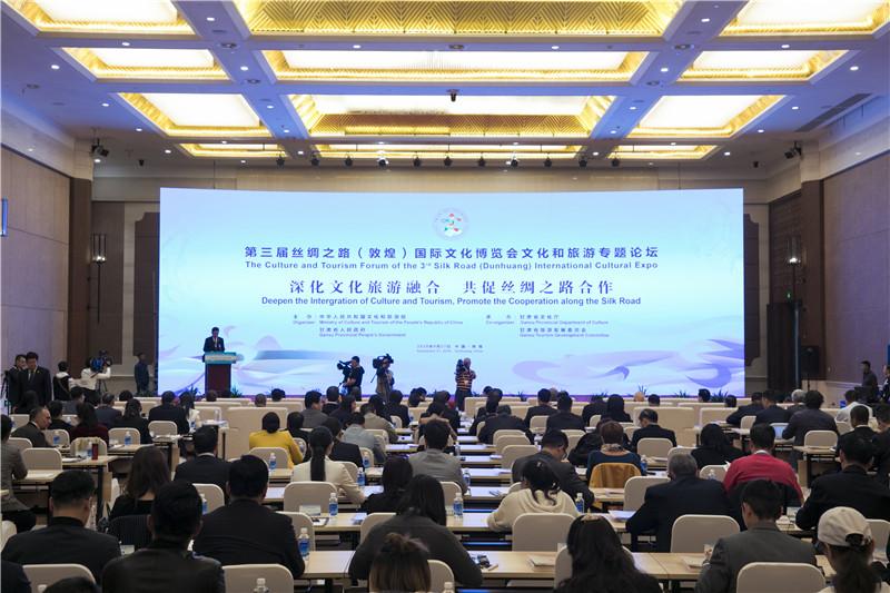 第三届敦煌文博会文化和旅游专题论坛在敦煌举行 (组图)