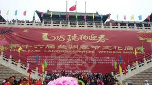 贯彻落实全省文化工作会议精神兰州市第十六届春节文化庙会精彩纷呈