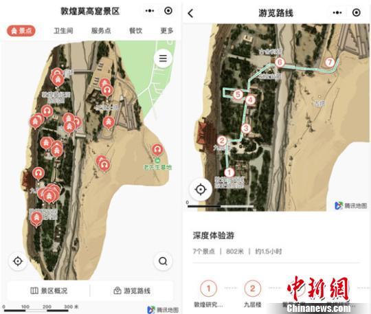 图为敦煌莫高窟智慧景区小程序所呈现内容截图。腾讯地图供图