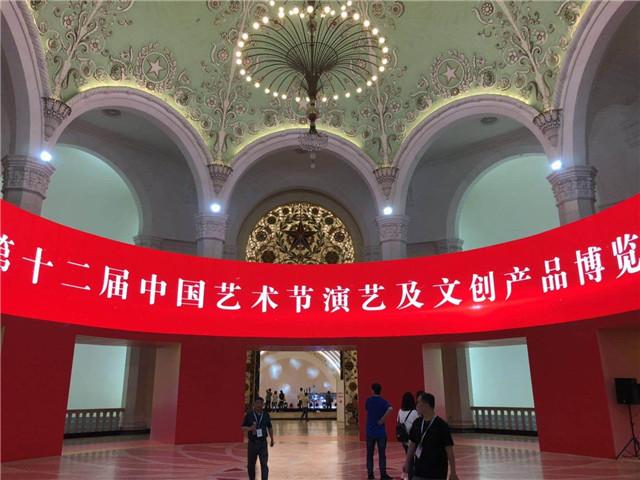 甘肃省图书馆文化创意产品亮相第十二届中国艺术节演艺及文创产品博览会