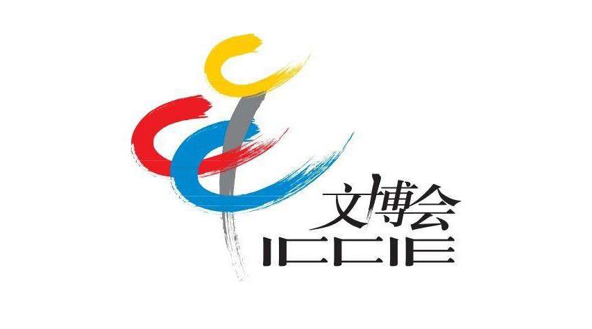 第十四届北京文博会将办