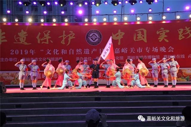 """2019年""""文化和自然遗产日""""嘉峪关市专场晚会举办"""