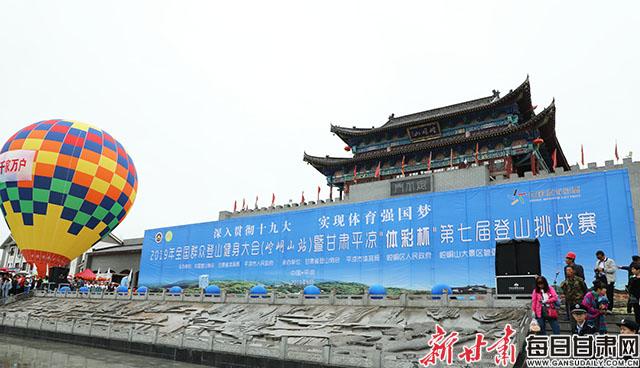 2019年全国群众登山健身大会(崆峒山站)暨甘肃平凉第七届登山挑战赛开赛