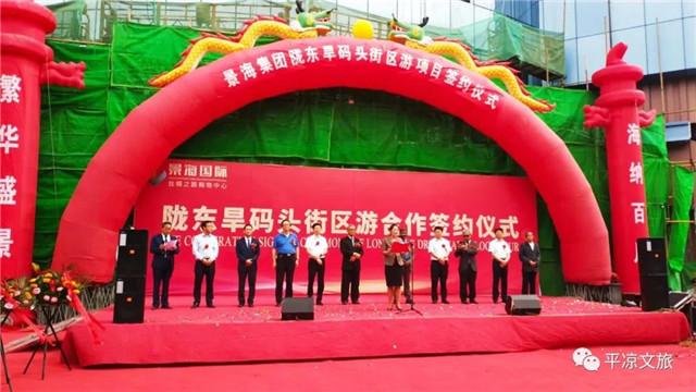 平凉陇东旱码头街区游项目暨景海集团与马来西亚商业合作签约仪式在平凉举行