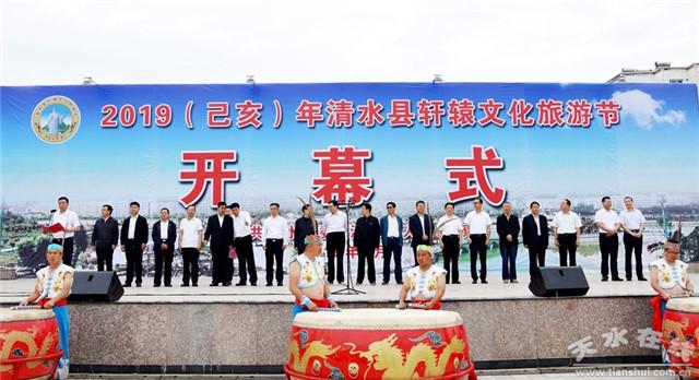 天水市清水县2019年轩辕文化旅游节开幕