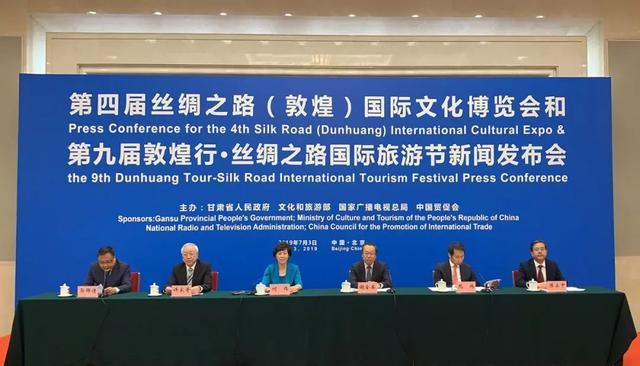 第四届丝绸之路(敦煌)国际文化博览会和第九届敦煌行·丝绸之路国际旅游节新闻发布会在京召开