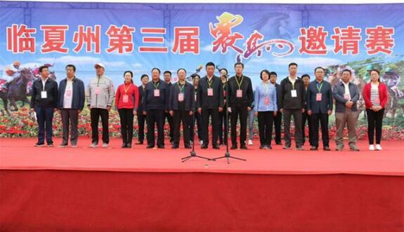 临夏州第三届赛马邀请赛在和政县新庄乡激情上演