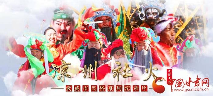 纪录片《凉州社火》上线,让历史与文化留住绚彩背影!