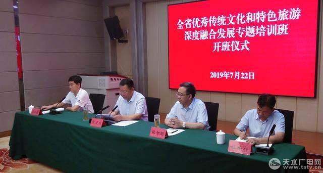 甘肃省传统文化和旅游融合发展培训班在天水市开班