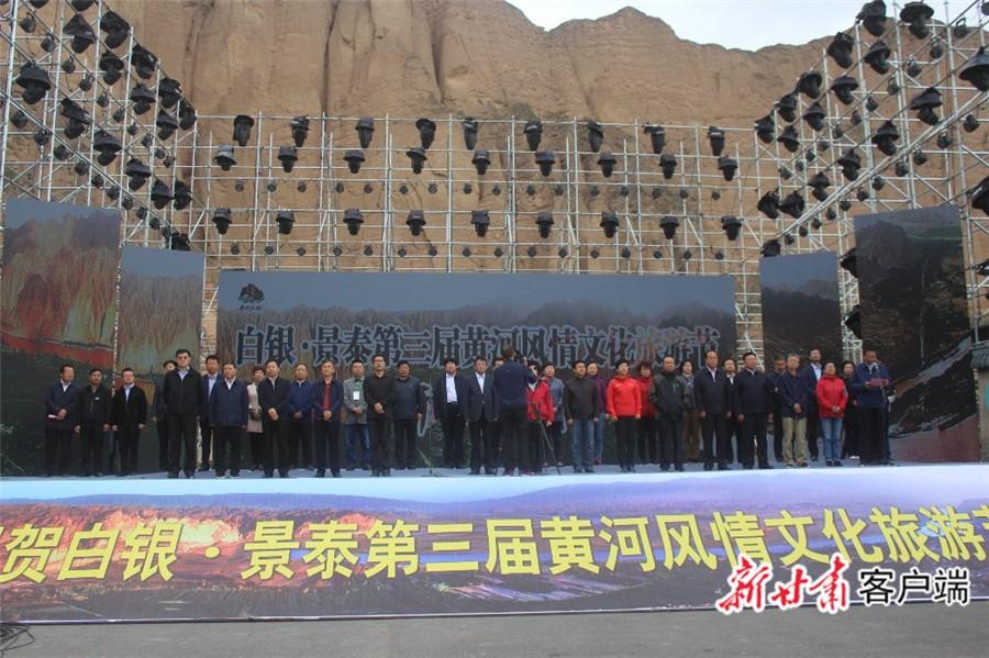 白银市第三届黄河风情文化旅游节开幕