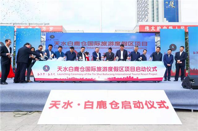天水·白鹿仓国际旅游度假区项目启动