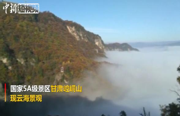 甘肃崆峒山现秋日云海