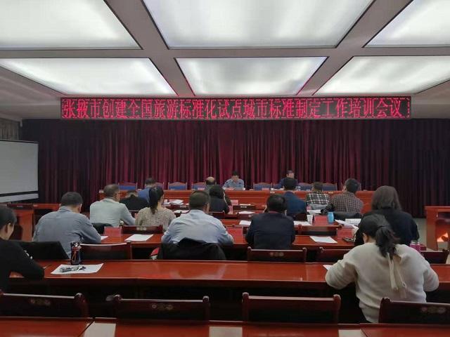 张掖市召开创建全国旅游标准化试点城市标椎制定工作培训会