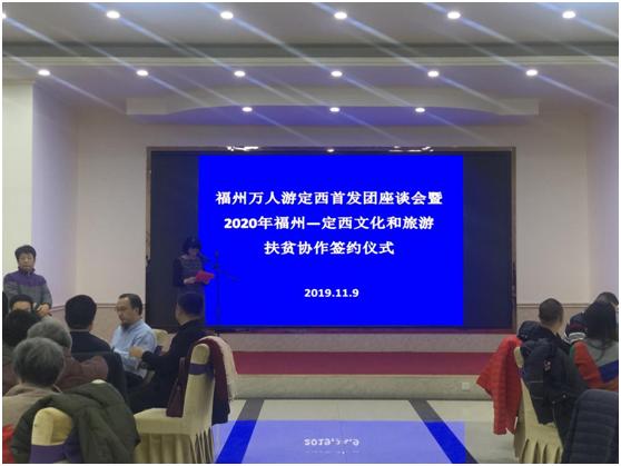 福州万人游首发团抵定西助推定西文化旅游新发展