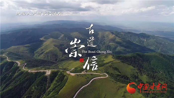 今晚23:53 央视一套《中华民族》栏目将重播《古道崇信》第一集:厚土