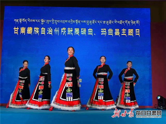 """""""大美湿地 秘境玛曲""""甘南州成就展玛曲县主题日活动在京举行"""