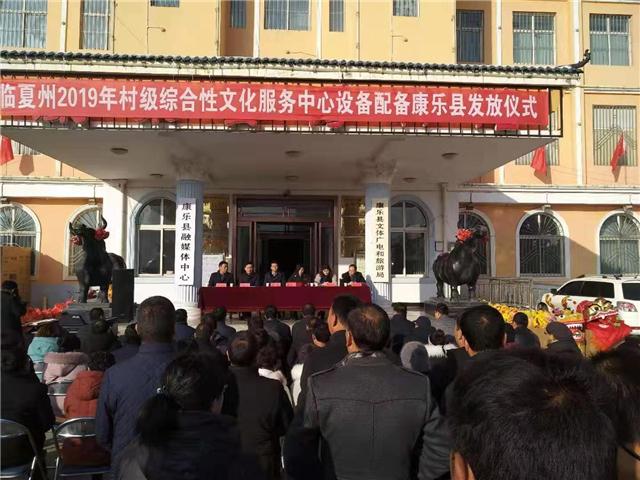 临夏州举行2019年贫困村村级综合性文化服务中心设备配备发放仪式