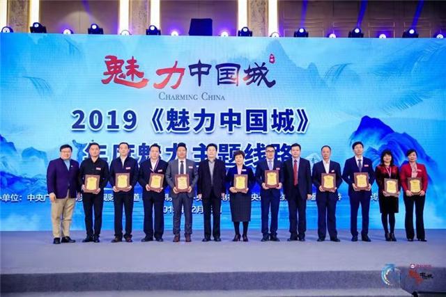2019《魅力中国城》文化旅游榜单发布平凉市线路、节庆、景区各获一项殊荣