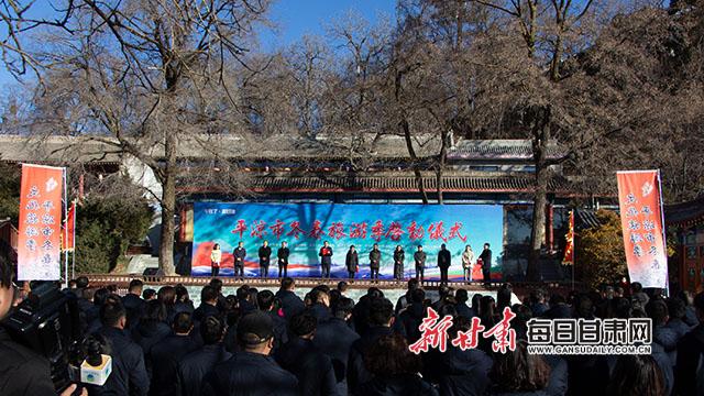"""""""丰收了·游甘肃""""平凉市冬春文化旅游季启幕"""