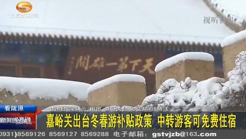 """中国""""旱极""""敦煌落雪 大漠雪景引客享""""邂逅之旅"""""""
