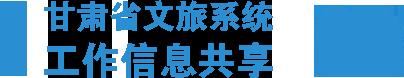 甘肃省文旅系统工作信息共享