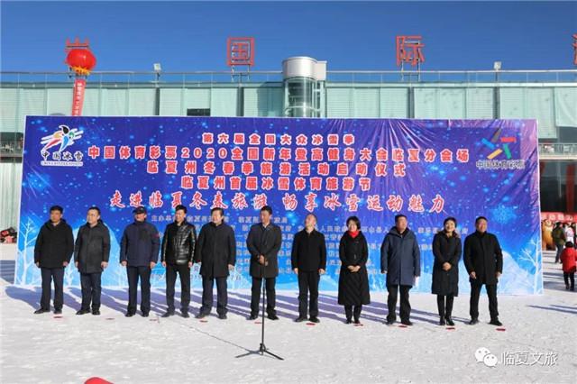 临夏州首届冰雪体育旅游节在和政县松鸣岩滑雪场开幕