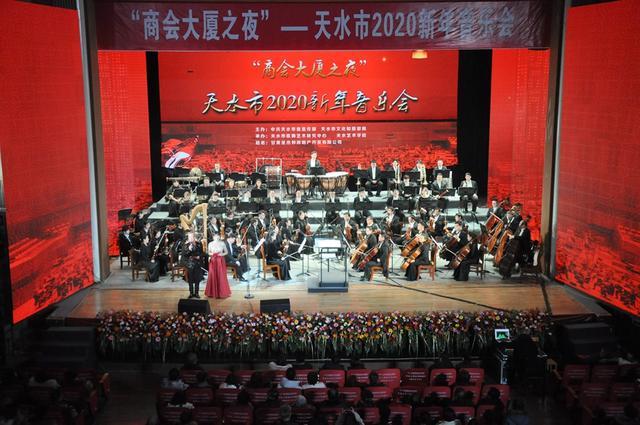 乐符交响歌唱时代赞歌——天水市2020年新年音乐会成功举行
