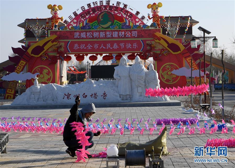 甘肃武威:布置彩灯迎新春