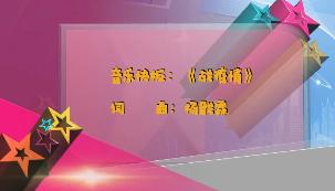 """【艺术战""""疫""""】甘肃文旅•甘南︰音乐快板《战疫情》"""