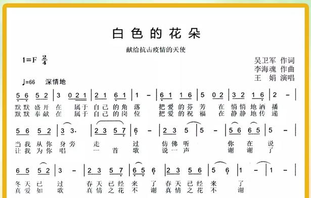 """【艺术战""""疫""""】甘肃文旅•临夏︰歌曲《白色的花朵》"""