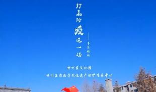 """【艺术战""""疫""""】甘肃文旅•张掖︰音乐快板《打赢防疫这一战》"""