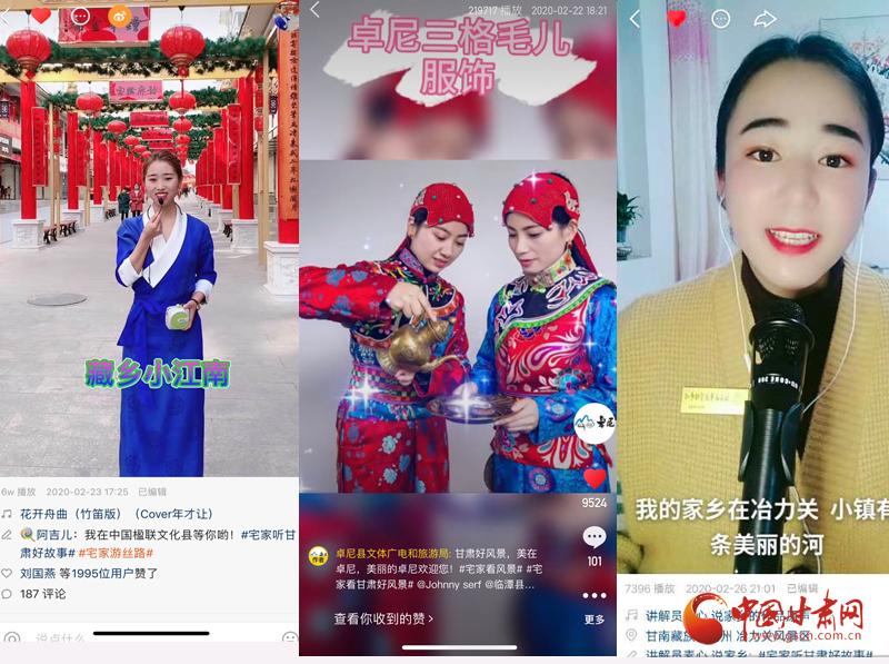 9个账号10天时间 甘南州文旅快手直播浏览量突破百万