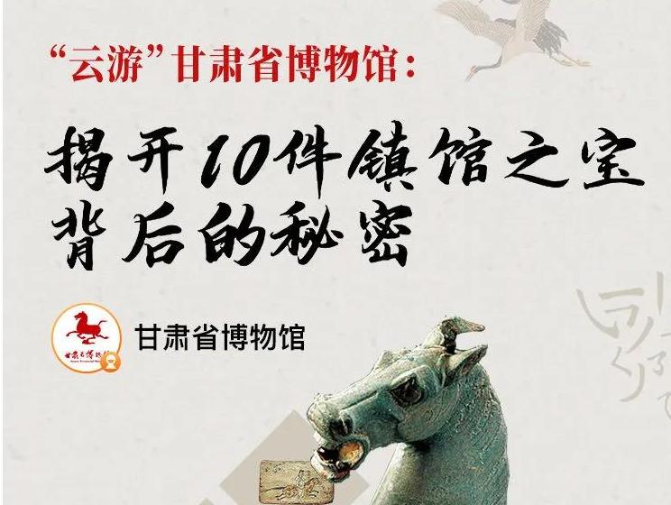 直播预告   甘肃省博物馆十大经典馆藏文物