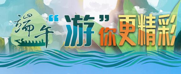"""【网络中国节·端午】""""游""""你更精彩"""