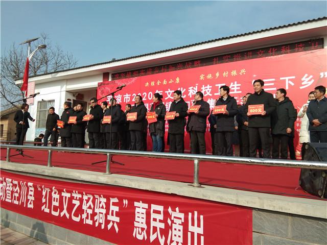 """平凉市文旅局积极参加2020年全市文化科技卫生""""三下乡""""集中示范活动"""