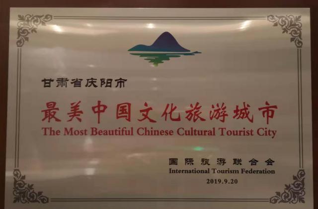 庆阳市2019年文体广电旅游十大亮点