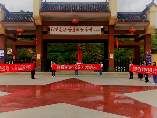 全省援鄂抗疫一线医务人员到陇南宕昌参加健康休养活动