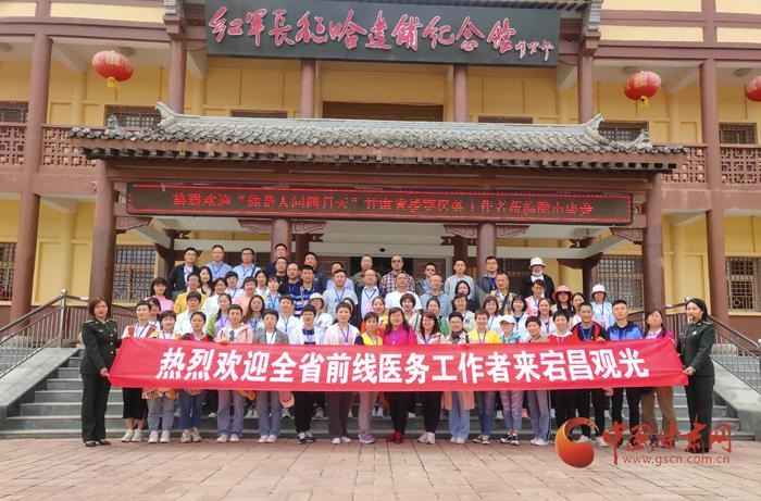 甘肃文旅致敬医务人员健康休养活动探访红色重镇的时代新姿(图)
