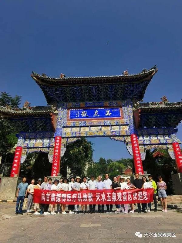 致敬最美逆行者— 甘肃省抗疫一线医务工作人员走近玉泉观景区