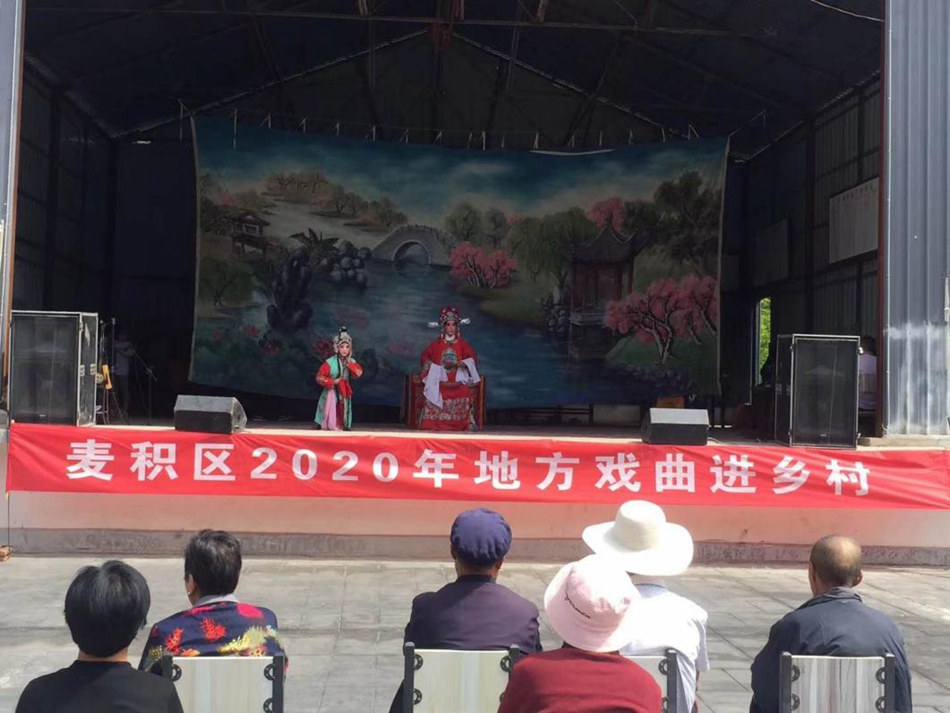 传承地方优秀传统文化——麦积区开展戏曲进乡村活动