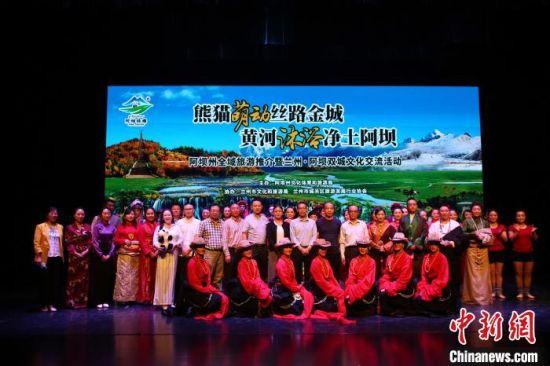 """7月24日晚,""""熊猫萌动丝路金城 黄河沐浴净土阿坝""""——阿坝州全域旅游推介暨兰州·阿坝双城文化交流活动在兰州举行。 宋其华 摄"""