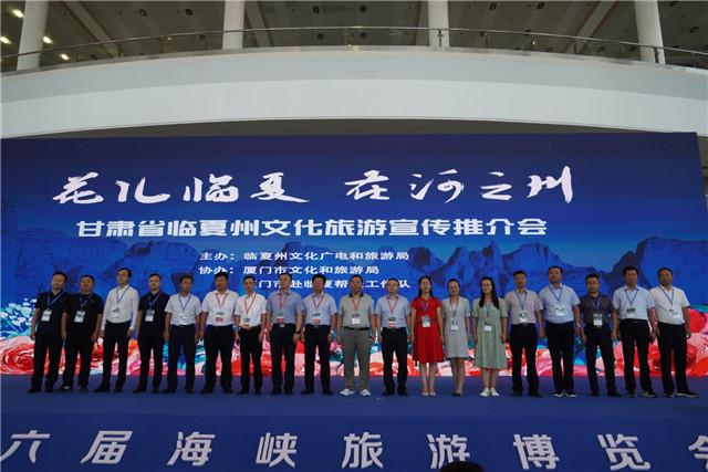 临夏州文化旅游宣传推介会在厦门市举行