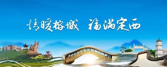 """2020""""福州万人游定西""""活动再启动 福定文旅合作迈入新征程"""