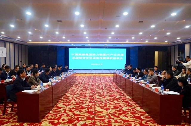 中国旅游集团助力临夏州产业发展巩固脱贫攻坚成果考察调研座谈会在临夏市召开