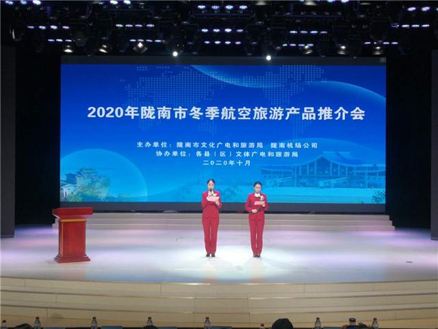 天水组团参加2020陇南市冬季航空旅游产品推介会